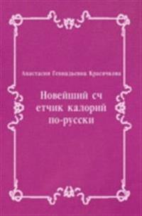 Novejshij schetchik kalorij po-russki (in Russian Language)