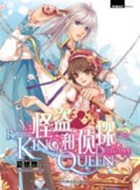 Detective QUEEN and  Pilferer KING  Vol 2