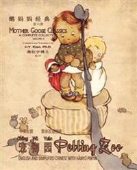 Petting Zoo (Simplified Chinese): 05 Hanyu Pinyin Paperback B&w