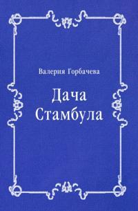 Dacha Stambula (in Russian Language)