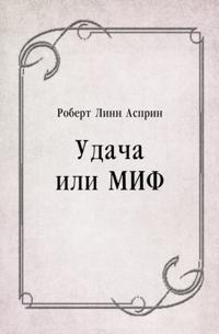 Udacha ili MIF (in Russian Language)