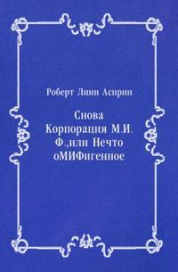 Snova Korporaciya M.I.F.  ili Nechto oMIFigennoe (in Russian Language)