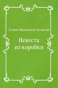 Nevesta iz korobki (in Russian Language)