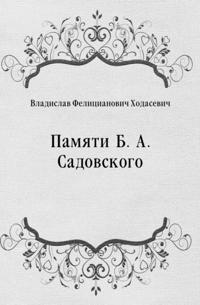 Pamyati B. A. Sadovskogo (in Russian Language)