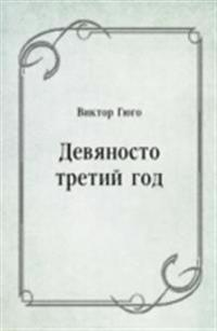Devyanosto tretij god (in Russian Language)