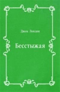 Besstyzhaya (in Russian Language)