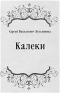Kaleki (in Russian Language)