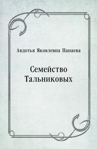 Semejstvo Tal'nikovyh (in Russian Language)