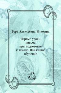 Pervye uroki pis'ma pri podgotovke k shkole. Nachal'noe obuchenie (in Russian Language)