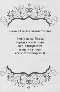 Zemlya nasha bogata  poryadka v nej lish' net... (YUmoristicheskie i satiricheskie stihotvoreniya) (in Russian Language)