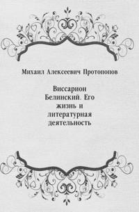 Vissarion Belinskij. Ego zhizn' i literaturnaya deyatel'nost' (in Russian Language)