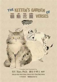 The Kitten's Garden of Verses (Traditional Chinese): 03 Tongyong Pinyin Paperback Color