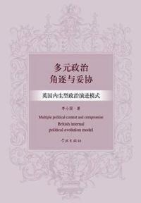 Duo Yuan Zheng Zhi Jue Zhu Yu Tuo XIE Ying Guo Nei Sheng Xing Zheng Zhi Yan Jin Mo Shi - Xuelin