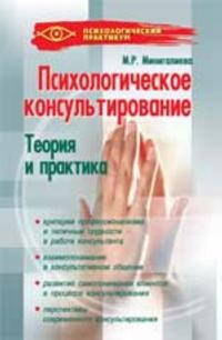 Psikhologicheskoe konsultirovanie: teorija i praktika