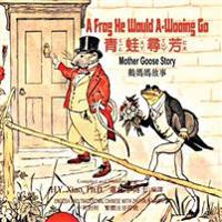 A Frog He Would A-Wooing Go (Traditional Chinese): 02 Zhuyin Fuhao (Bopomofo) Paperback Color