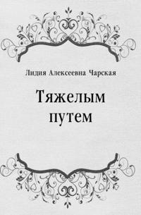 Tyazhelym putem (in Russian Language)