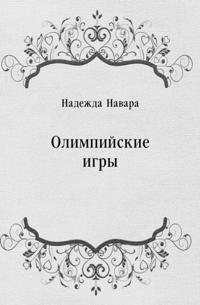 Olimpijskie igry (in Russian Language)