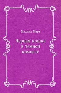 CHernaya koshka v temnoj komnate (in Russian Language)