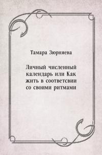 Lichnyj chislennyj kalendar' ili Kak zhit' v sootvetsvii so svoimi ritmami (in Russian Language)