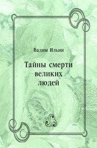 Tajny smerti velikih lyudej (in Russian Language)