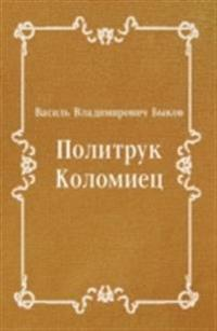 Politruk Kolomiec (in Russian Language)