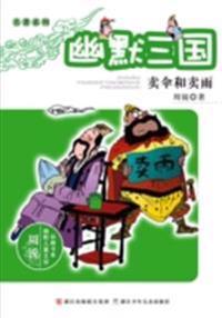 Humor Three Kingdoms:sell umbrella and sell rian