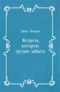 Vstrecha  kotoruyu trudno zabyt' (in Russian Language)
