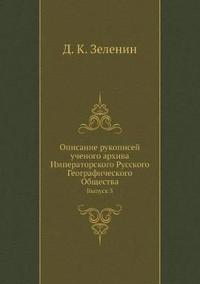 Opisanie Rukopisej Uchenogo Arhiva Imperatorskogo Russkogo Geograficheskogo Obschestva Vypusk 3