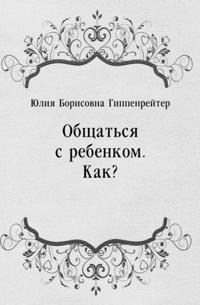 Obcshat'sya s rebenkom. Kak? (in Russian Language)
