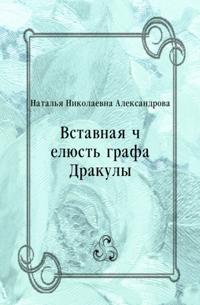 Vstavnaya chelyust' grafa Drakuly (in Russian Language)