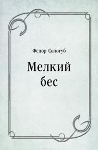 Melkij bes (in Russian Language)
