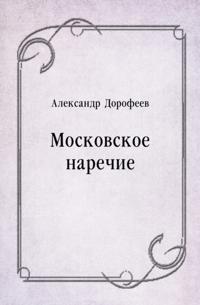 Moskovskoe narechie (in Russian Language)