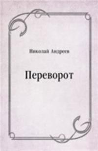 Perevorot (in Russian Language)