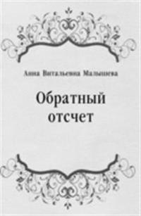 Obratnyj otschet (in Russian Language)
