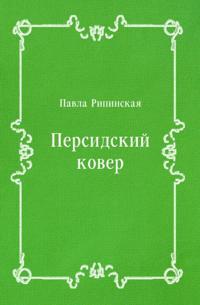 Persidskij kover (in Russian Language)