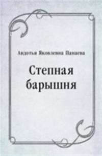 Stepnaya baryshnya (in Russian Language)