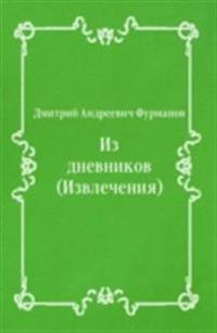 Iz dnevnikov (Izvlecheniya) (in Russian Language)