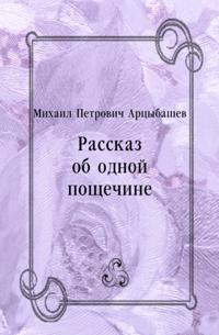 Rasskaz ob odnoj pocshechine (in Russian Language)