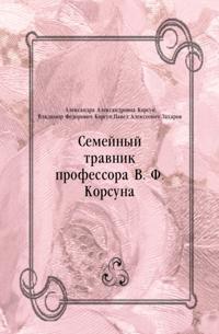 Semejnyj travnik professora V. F. Korsuna (in Russian Language)
