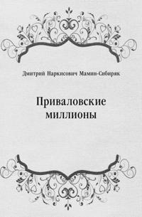 Privalovskie milliony (in Russian Language)