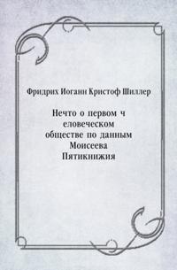 Nechto o pervom chelovecheskom obcshestve po dannym Moiseeva Pyatiknizhiya (in Russian Language)