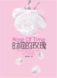 rose of time -- Mystery World Series