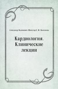 Kardiologiya. Klinicheskie lekcii (in Russian Language)