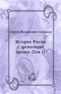 Istoriya Rossii s drevnejshih vremen (Tom 1) (in Russian Language)