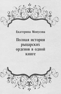 Polnaya istoriya rycarskih ordenov v odnoj knige (in Russian Language)