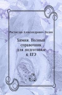 Himiya. Polnyj spravochnik dlya podgotovki k EGE (in Russian Language)