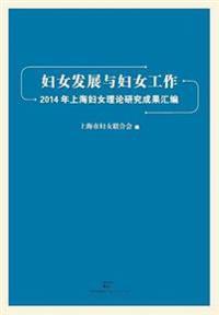 Fu NV Fa Zhan He Fu NV Gong Zuo 2014 Nian Shang Hai Fu NV Li Lun Yan Jiu Li Lun Cheng Guo Hui Bian