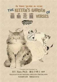 The Kitten's Garden of Verses (Traditional Chinese): 08 Tongyong Pinyin with IPA Paperback Color
