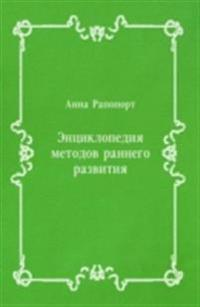 Enciklopediya metodov rannego razvitiya (in Russian Language)