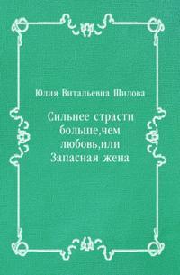 Sil'nee strasti  bol'she  chem lyubov'  ili Zapasnaya zhena (in Russian Language)